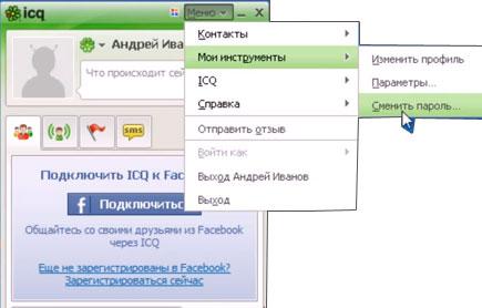 Смена пароля в аське