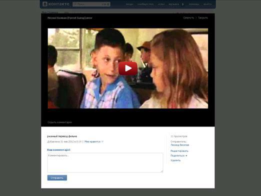 video VKontakte