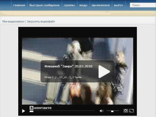 видео в контакте