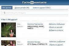"""Гости в """"Вконтакте"""""""