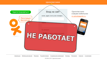 Unlocking pages Odnoklassniki