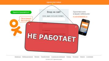 Разблокировка страницы в Одноклассниках