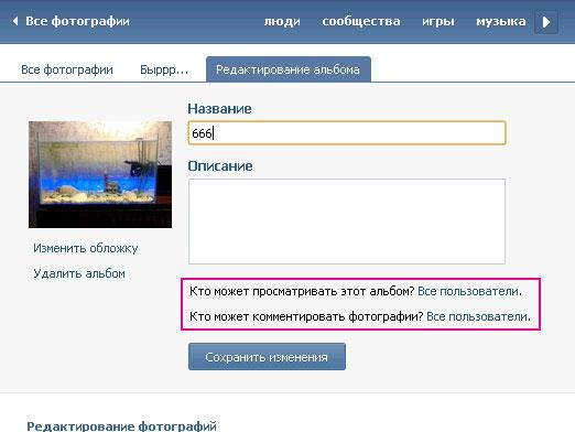 Как сделать закрытый профиль вконтакте