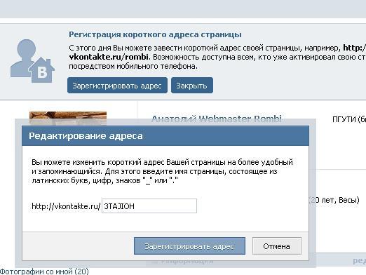 Оформление адреса в контакте