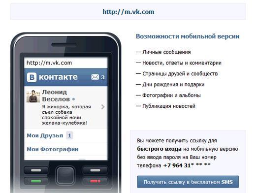 в контакте с мобильного