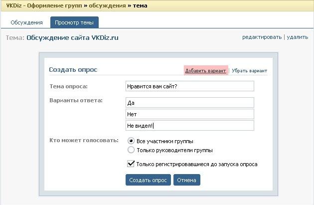 галасаванне Вконтакте