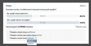 """Страница опроса в """"Вконтакте"""""""