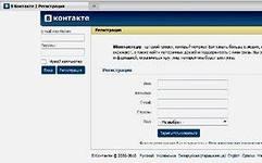 """Бланк регистрации в """"Вконтакте"""""""