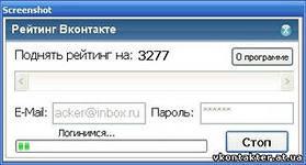 """Метод повышения рейтинга в """"Вконтакте"""""""