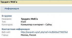 """Ссылка в """"Вконтакте"""""""