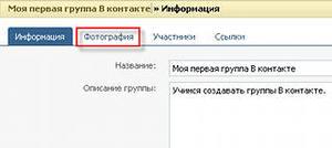 """Отображение ссылки на фото в """"Вконтакте"""""""