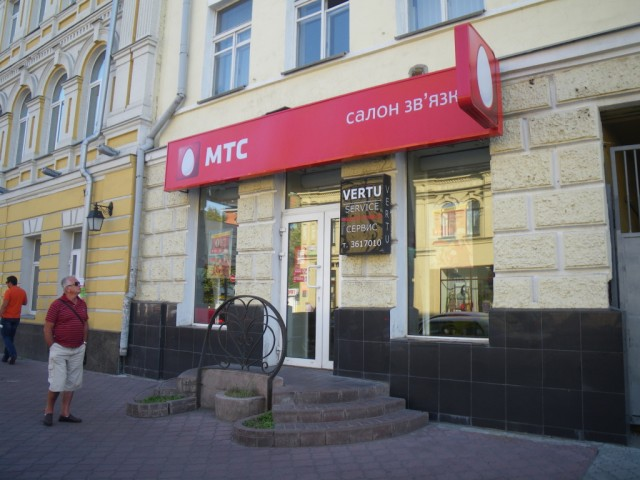 MTS office in Yalta