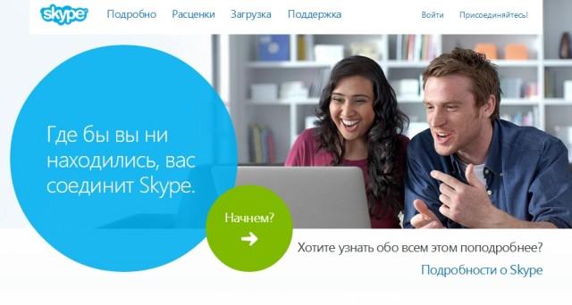 Home Skype.com
