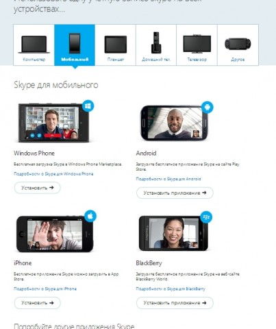 Selecting the appropriate version of Skype for your mobile phone