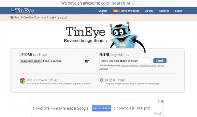 Главная страница TinEye.com