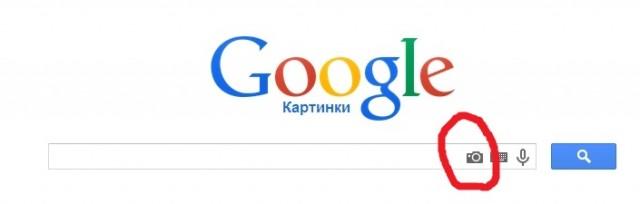 Поиск картинки на сайте Google