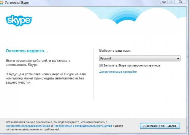 Первый этап установки Skype