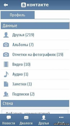 В контакте на телефон