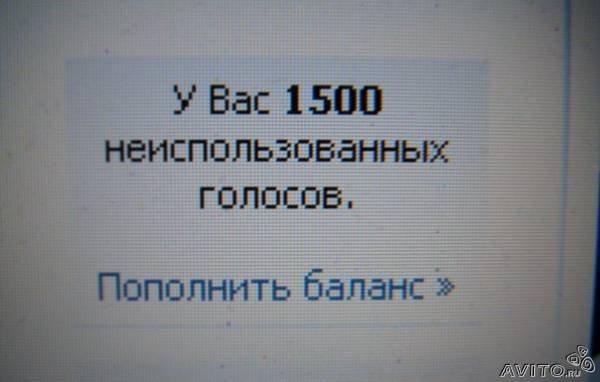 галасы Вконтакте