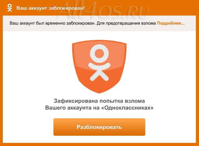 Hacked page on Odnoklassniki?