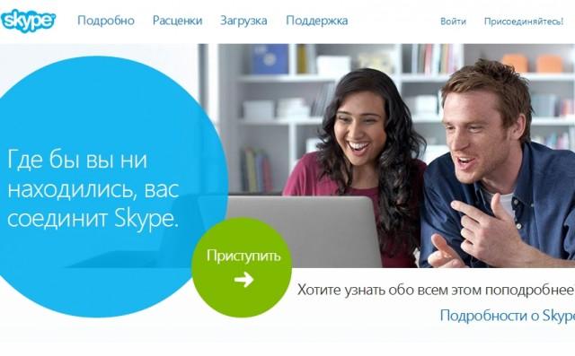 Главная страница сайта Skype.com
