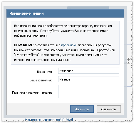 Change the name of Vkontakte