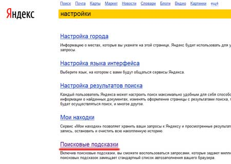 Видалення історії в Яндексі