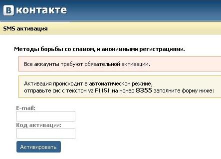 сообщений об активации профиля Вконтакте