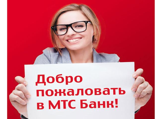 Как взять кредит на мтс на украина