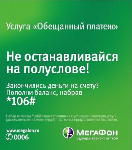 Как подключить доверительный или обещанный платеж на мегафоне
