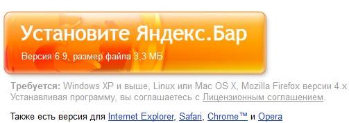 Yandex. bor