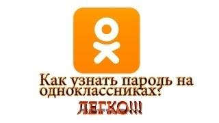 Утерян пароль на Одноклассниках?