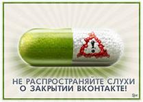 yopilish Vkontakte badiiy haqida mish-mishlar