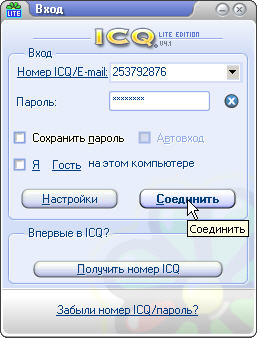 installation of ICQ