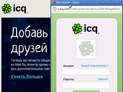 What is ICQ?