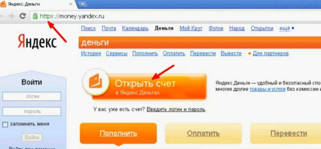 How to create Yandex purse