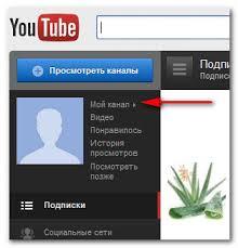 YouTube kanal yaratish uchun qanday