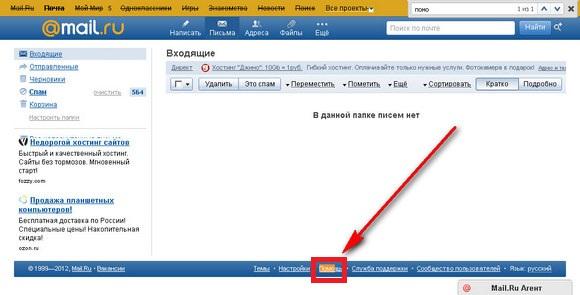 знакомства mail ru как удалить сообщения