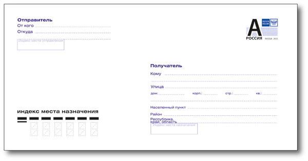 Новый конверт без заполнения