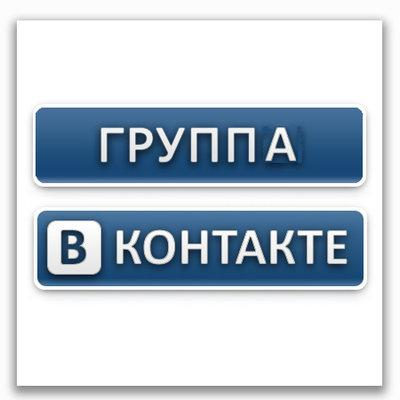 Clearance group VKontakte