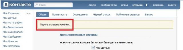 Змяніць пароль Вконтакте